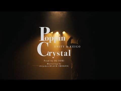 UNITY × KEIGO / Poppin' Crystal (Prod by DJ IORI)