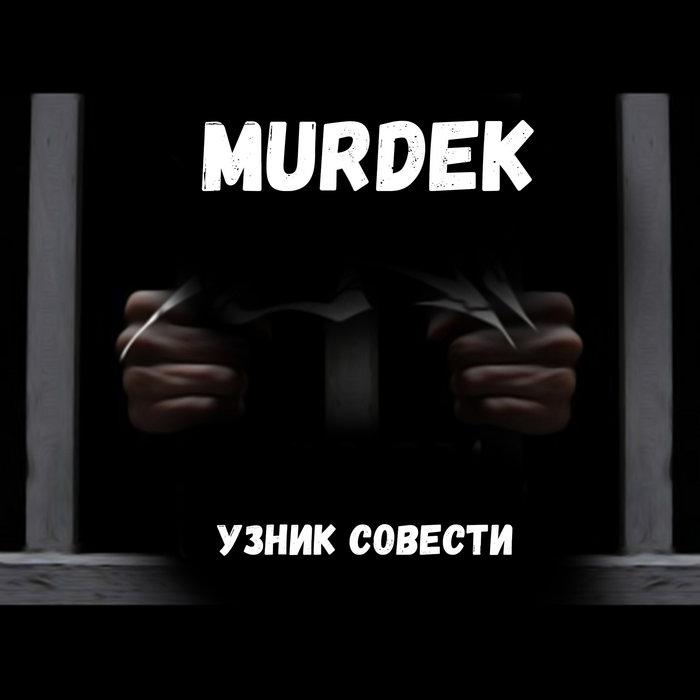 Узник совести by Murdek